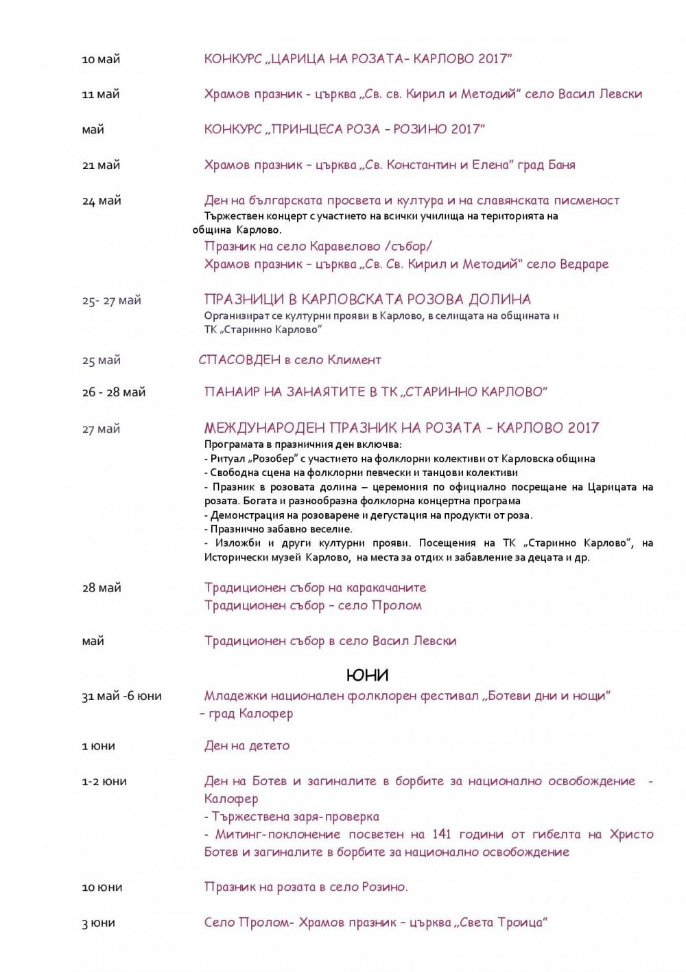 Kulturen kalendar 2017104