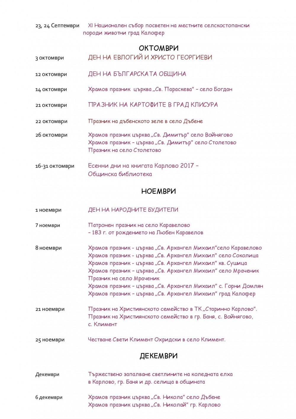 Kulturen kalendar 2017107